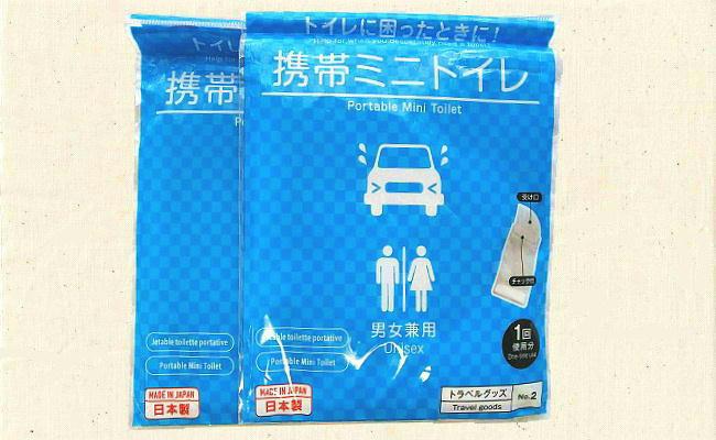 車で便利な100均アイテム携帯ミニトイレ
