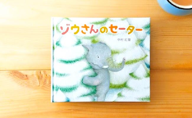 絵本部門絵本大賞:『ゾウさんのセーター』(文・絵:中村紅葉)