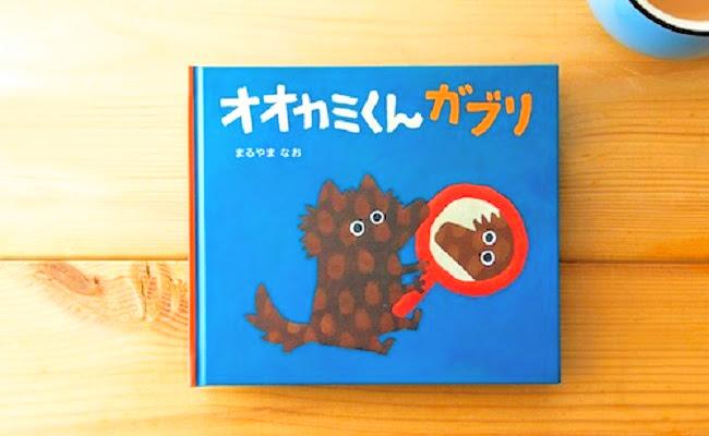 絵本部門特別賞:『オオカミくんガブリ』(文・絵:まるやまなお)
