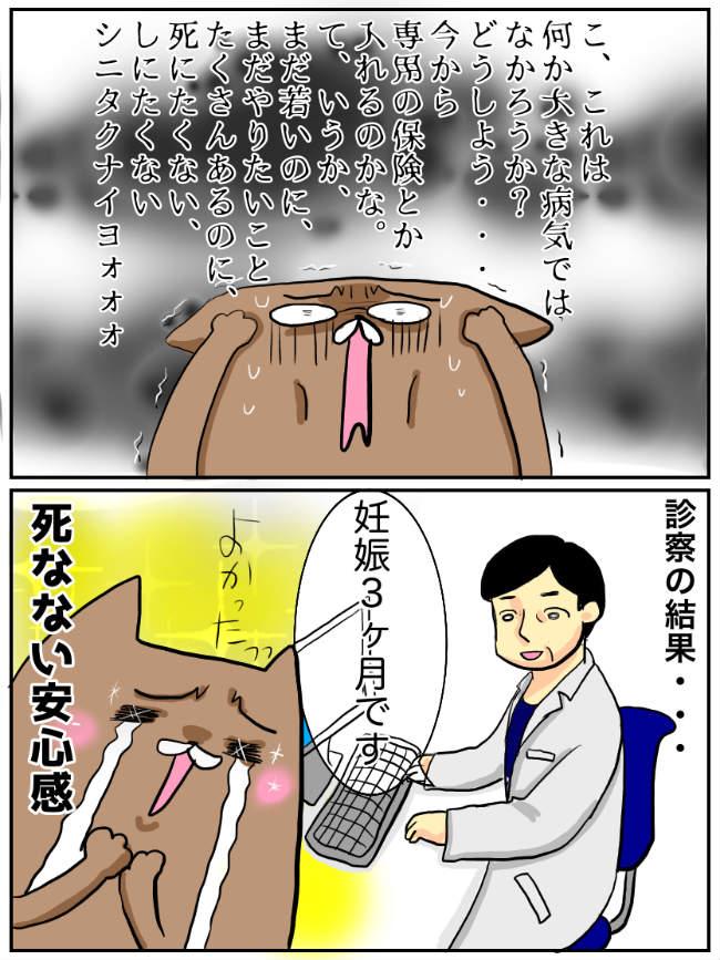口唇口蓋裂ちゃん、育ててます_1-2