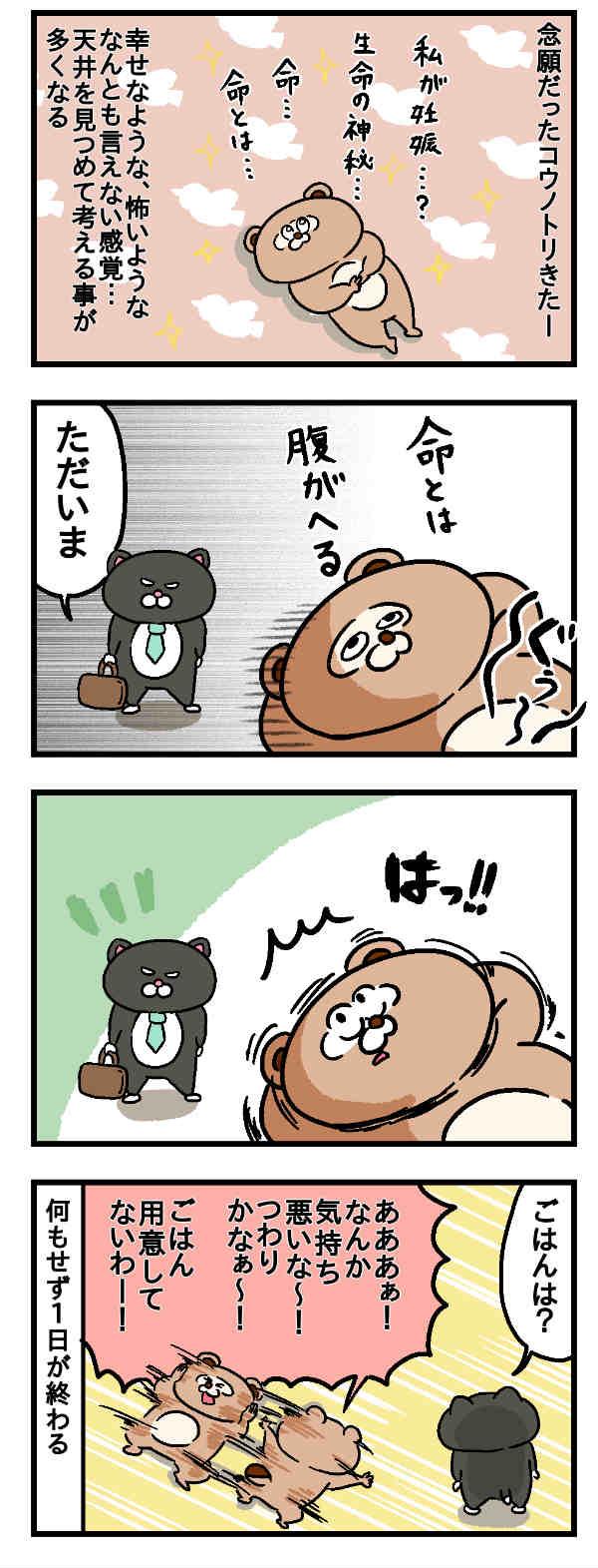 ねこたぬのはじめて育児/第一話2