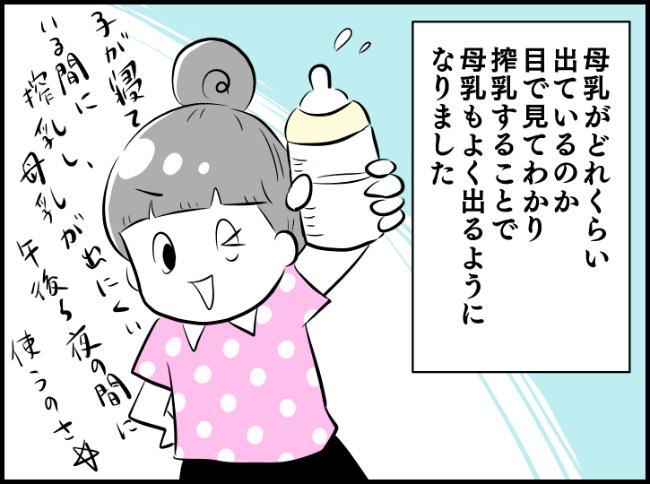大貫さんの神アイテムを探せ!1-3