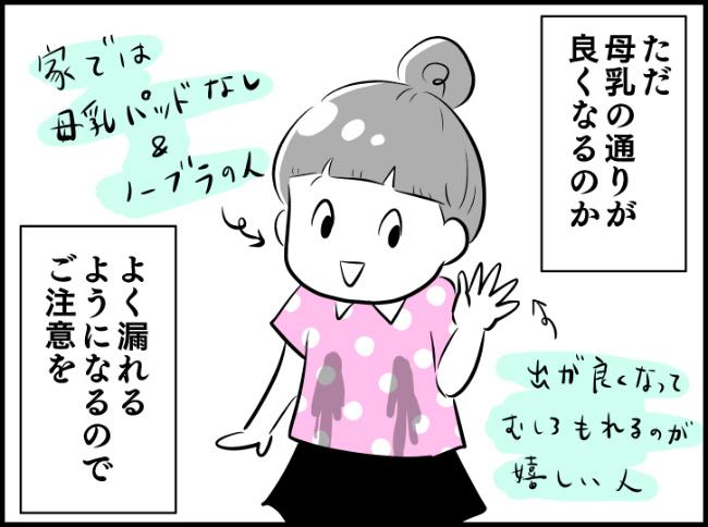 大貫さんの神アイテムを探せ!1-4