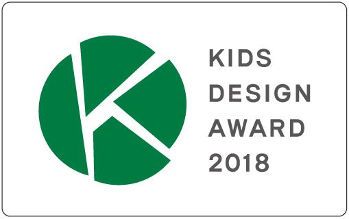 「キッズデザイン賞2018」ロゴ