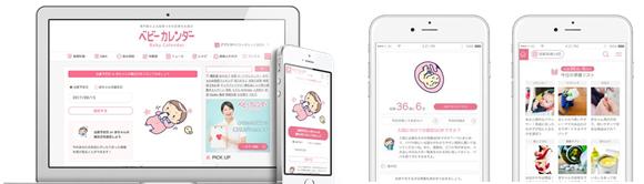 「ベビーカレンダーアプリ」詳細情報