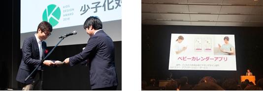 第12回キッズデザイン賞 授賞式2_ベビーカレンダー