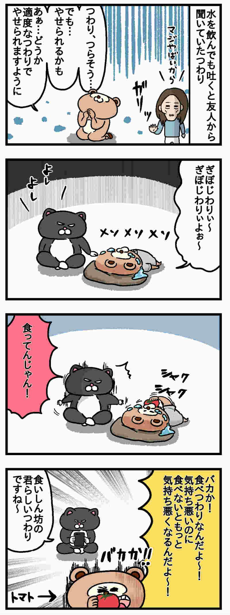 つわりの軽減方法【ねこたぬのはじめて育児2】