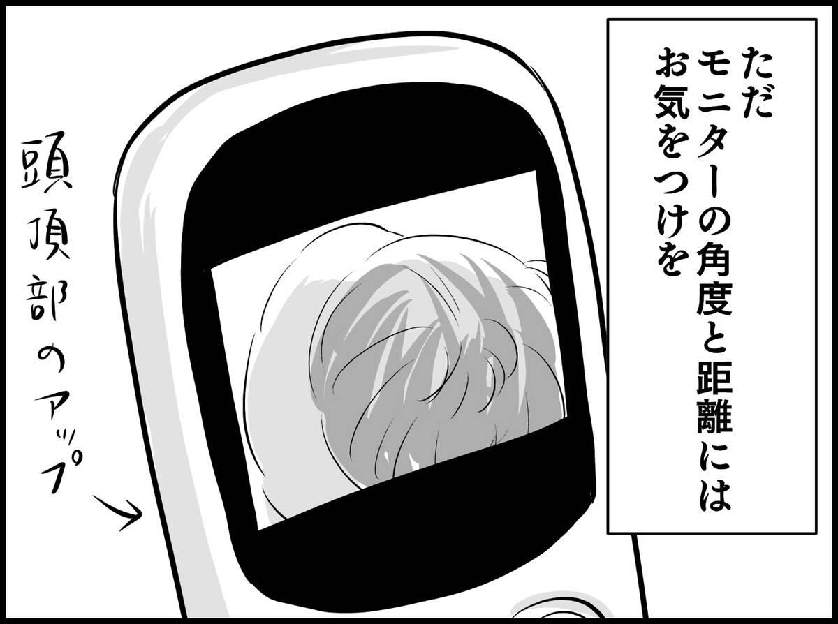 ベビーモニター4/大貫さんの神アイテムを探せ!