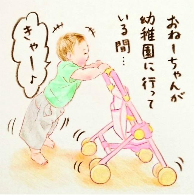 shirokuma連載おねーちゃんとおとーと2