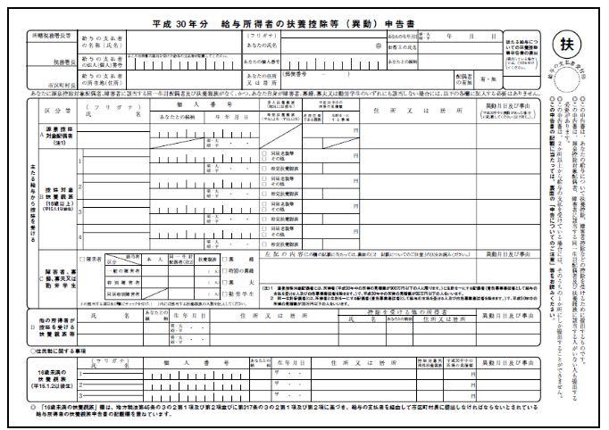 給与所得者の扶養控除等(異動) 申告書の見本