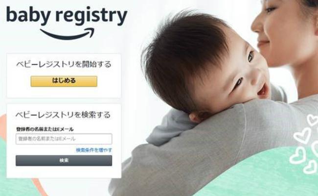 Amazon ベビーレジストリ 開始する