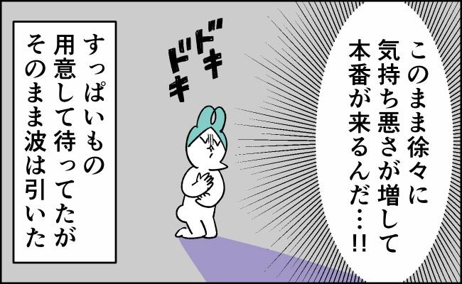 んぎぃちゃんカレンダー11-1-4
