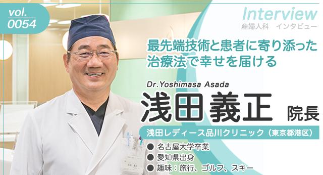 浅田レディースクリニック品川院長