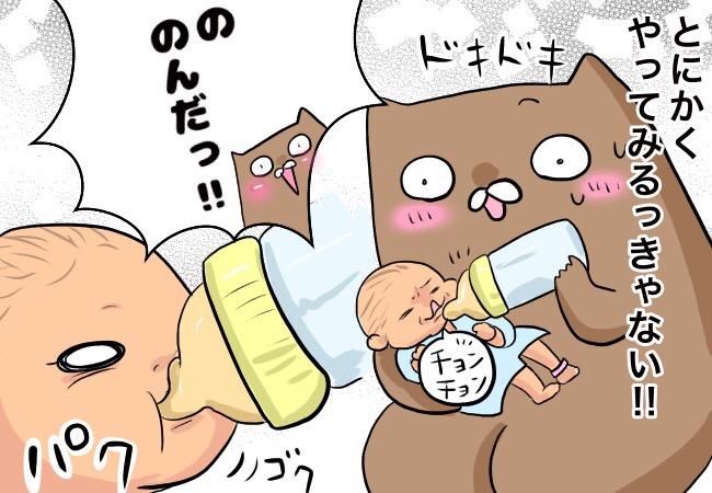 口唇口蓋裂ちゃん、育ててます(11)5