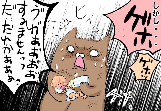 口唇口蓋裂ちゃん、育ててます(11)6