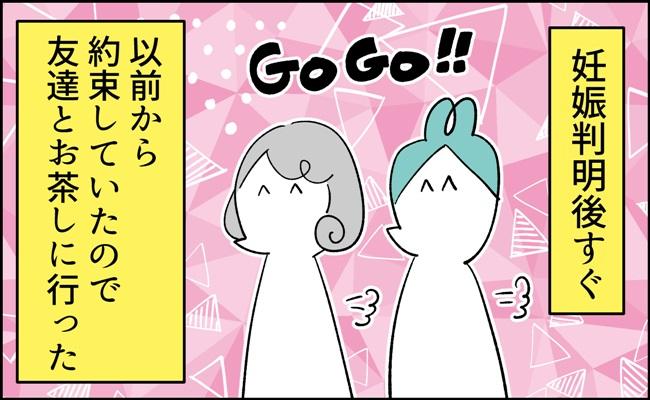 んぎぃちゃんカレンダー11-3-1