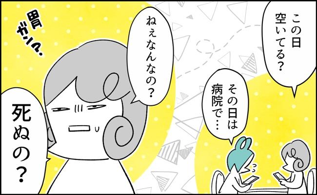 んぎぃちゃんカレンダー11-3-3