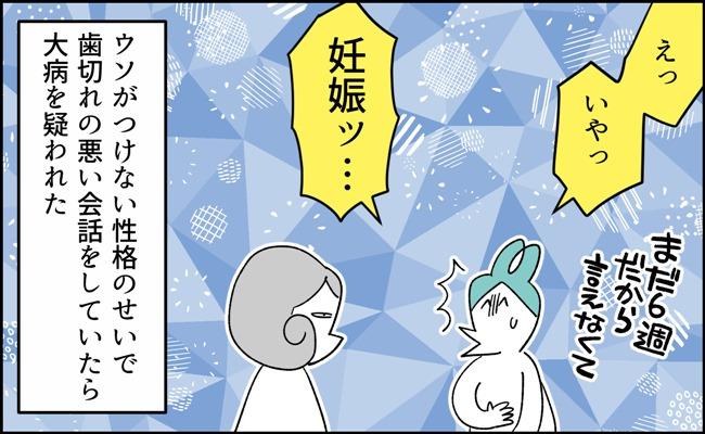 んぎぃちゃんカレンダー11-3-4
