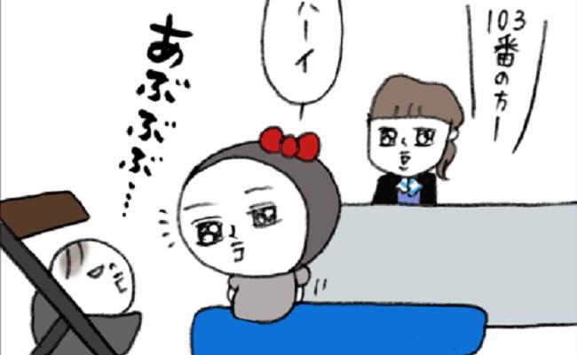 「銀行デビュー」脱力系ゆる育児日記第240話