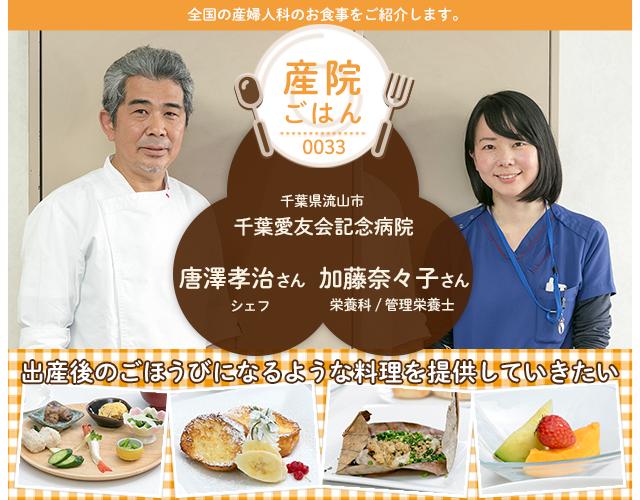 千葉愛友会記念病院 唐澤シェフ&加藤管理栄養士