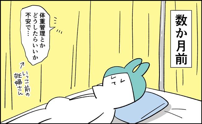 んぎぃちゃんカレンダー10-2