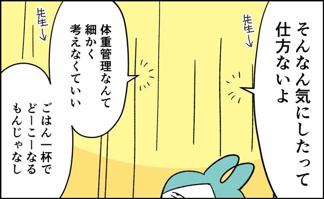 んぎぃちゃんカレンダー10-3