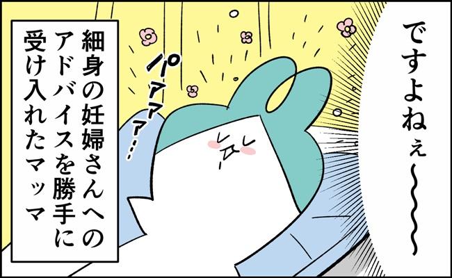 んぎぃちゃんカレンダー10-4