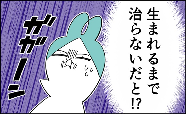 ガーン…!「生まれるまで治らない」宣告【んぎぃちゃんカレンダー5】
