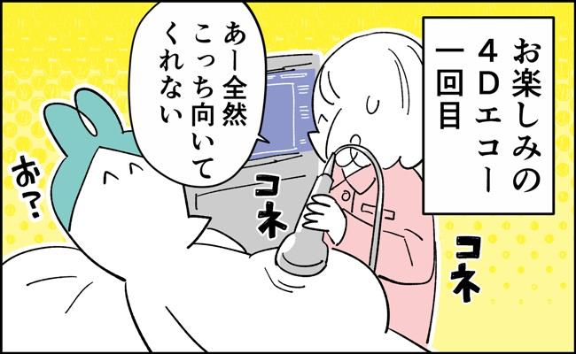 んぎぃちゃんカレンダー6-1