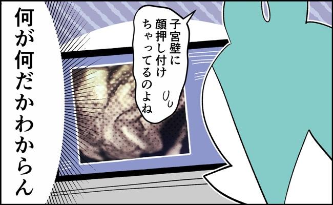んぎぃちゃんカレンダー6-2