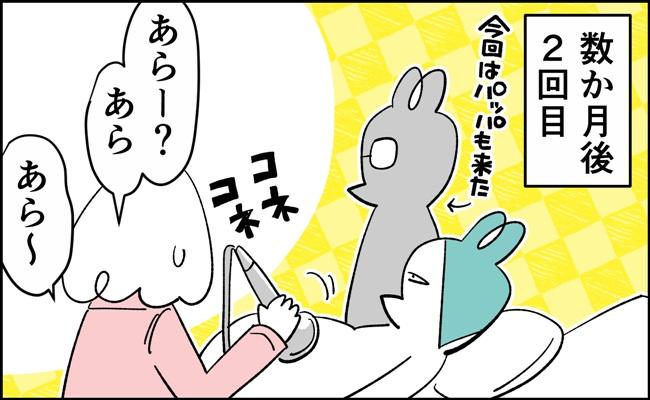 んぎぃちゃんカレンダー6-3