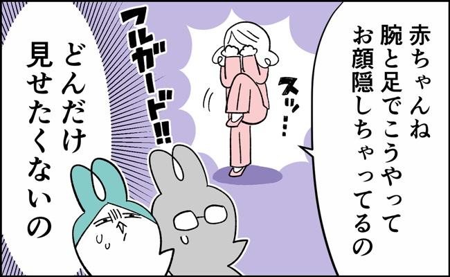 んぎぃちゃんカレンダー6-4