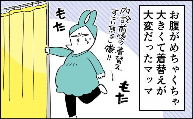 んぎぃちゃんカレンダー8-1