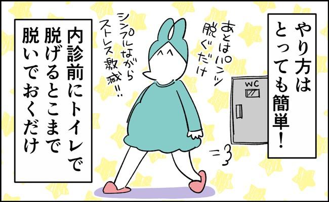 んぎぃちゃんカレンダー8-3