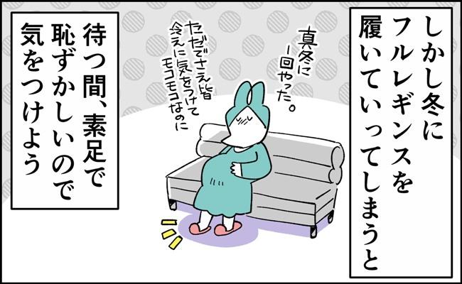 んぎぃちゃんカレンダー8-4