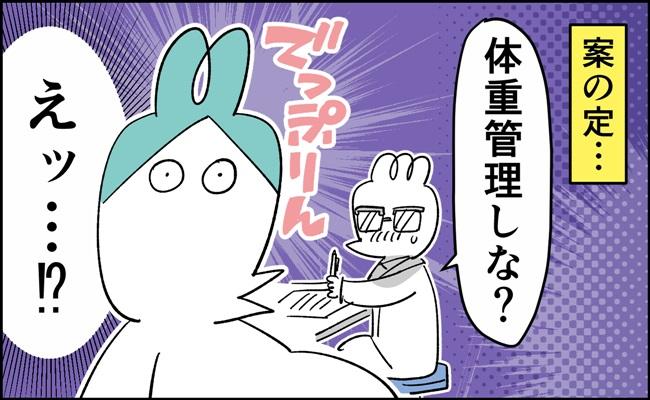 んぎぃちゃんカレンダー9-4