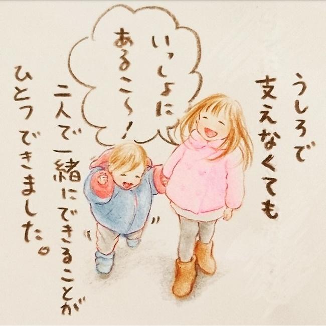 「おねーちゃんとおとーと」17-3