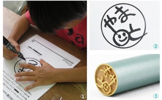 手書き文字を印鑑にしよう!「子ども銀行印」で記念になる印鑑はいかが?