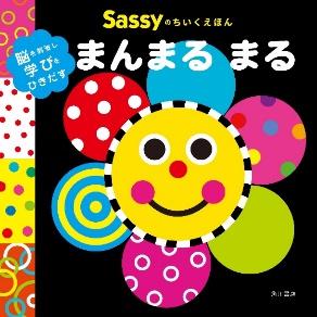 『Sassyのちいくえほん まんまる まる』/880円(税抜き)