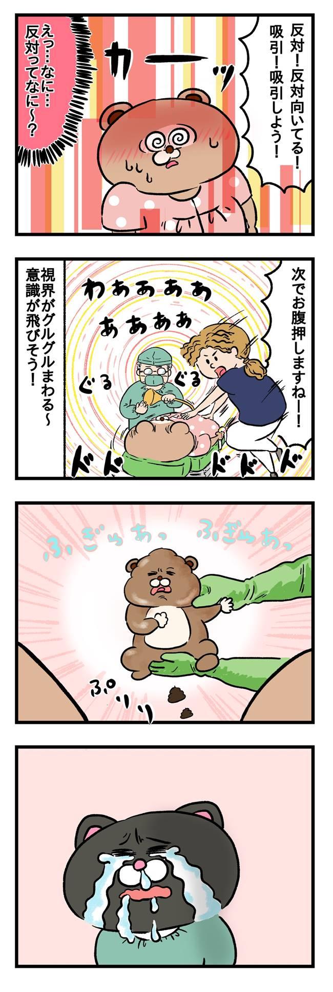 ねこたぬのはじめて育児11-2