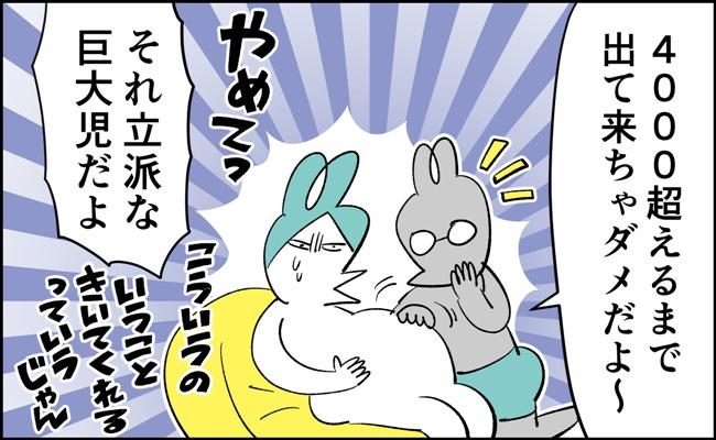 んぎぃちゃんカレンダー12