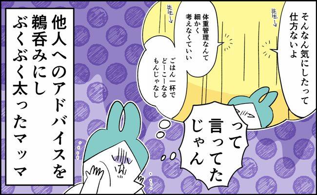 んぎぃちゃんカレンダー11