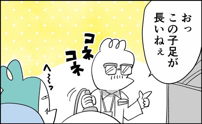 んぎぃちゃんカレンダー13