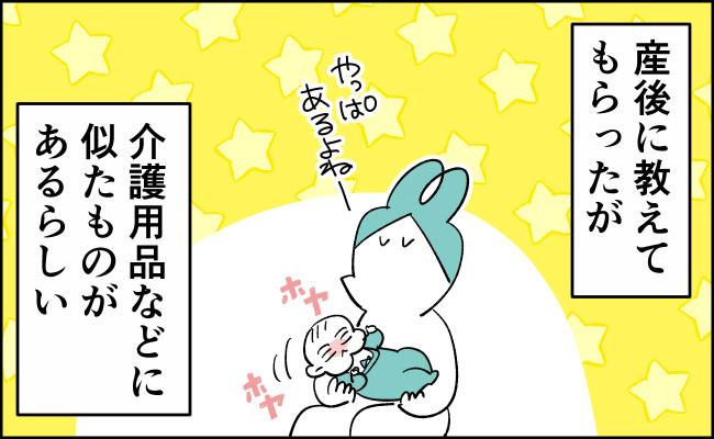 んぎぃちゃんカレンダー15-4
