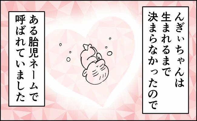 んぎぃちゃんカレンダー16-2