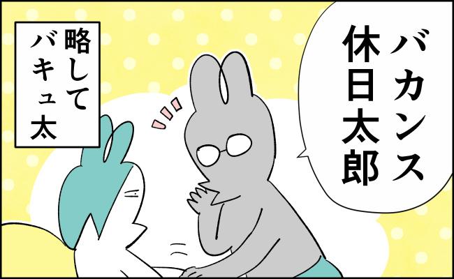 んぎぃちゃんカレンダー16-3