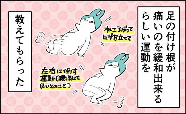 んぎぃちゃんカレンダー17-4