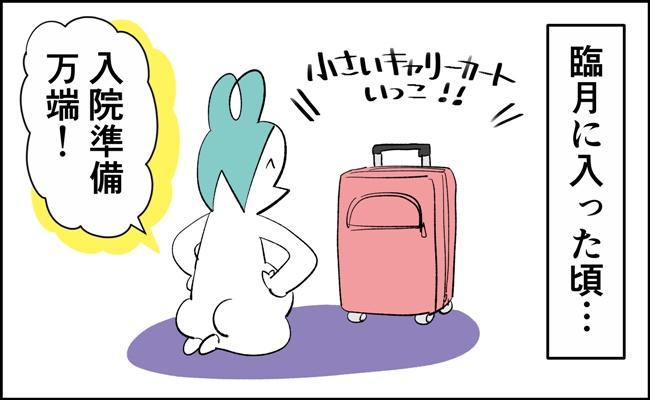 んぎぃちゃんカレンダー18-1