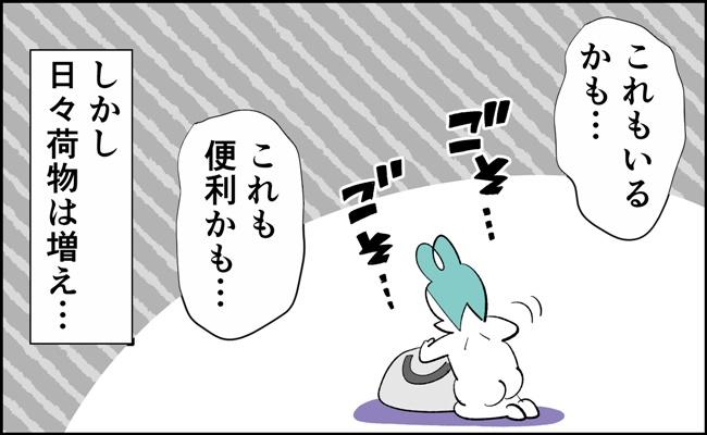 んぎぃちゃんカレンダー18-2
