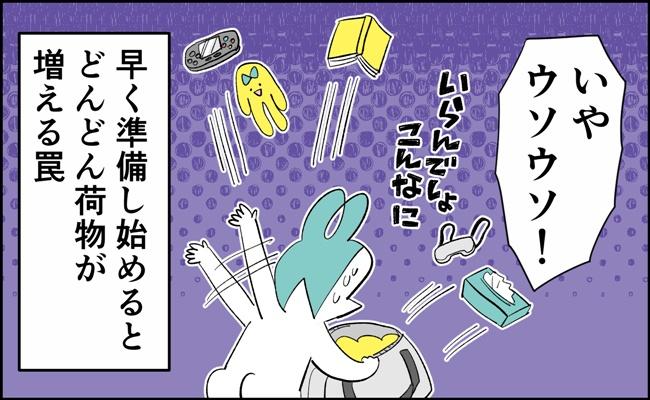 んぎぃちゃんカレンダー18-4